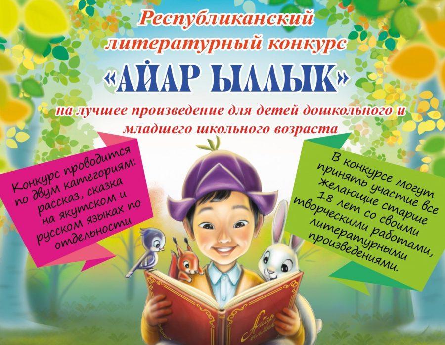 Сказки победителей литературного конкурса